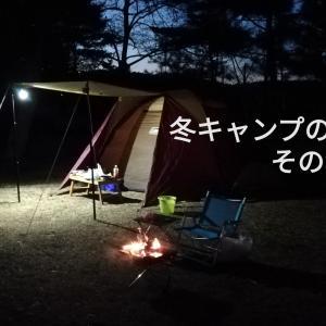 冬キャンプ初心者の寒さ対策&必需品(その3)