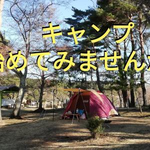キャンプを始めたい人、必見。キャンプの魅力はこれだった!!