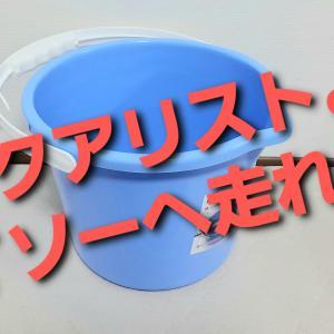 【水換えにおすすめ】ダイソーの多機能ビブバケツが最高にアクアリウム向きだった話。