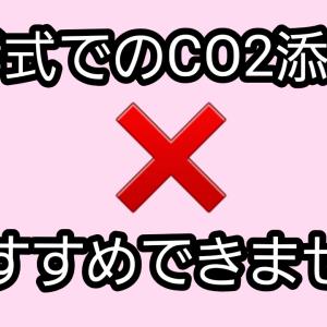 【アクアリウム】水草水槽のCO2添加で自作の発酵式がおすすめ出来ない理由
