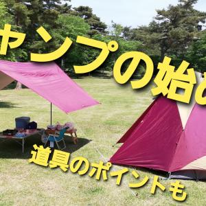 【初心者】キャンプの始め方!!