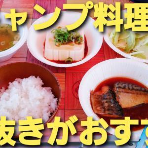 【簡単・料理】キャンプのご飯は手抜きがおすすめ。