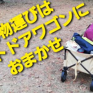 キャンプの荷物運びはコールマンのアウトドアワゴンで決まり。