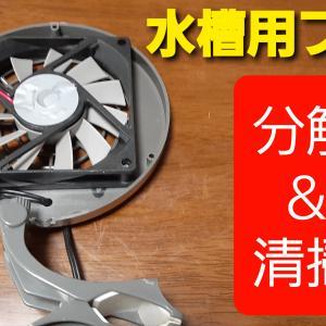 水槽用の冷却ファンを分解して綺麗に清掃する方法!!