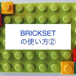 レゴ初心者向けBRICKSETの使い方  その2 自分の持っているセットを登録する
