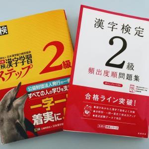 40代おばさんが漢字検定2級を受験した理由と感想など