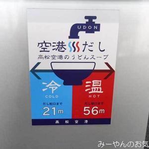 香川ヤドンマンホールの旅① 高松空港には空港だしがある!