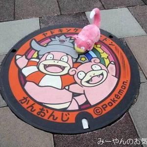 香川ヤドンマンホールの旅(3) 観音寺市ヤドンマンホールGETだぜ!