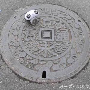 香川ヤドンマンホールの旅(4)  観音寺市マンホールカードGETだぜ!