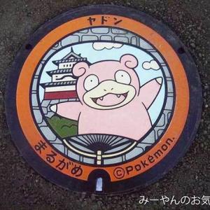 香川ヤドンマンホールの旅(34) 丸亀市ヤドンマンホールGETだぜ!