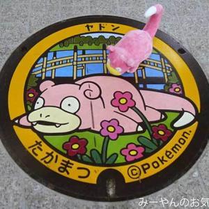 香川ヤドンマンホールの旅(35) 高松市ヤドンマンホールGETだぜ!