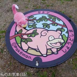 香川ヤドンマンホールの旅(38) 小豆島町ヤドンマンホールGETだぜ!