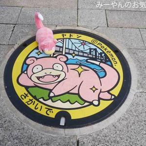 香川ヤドンマンホールの旅(41) 坂出市ヤドンマンホールGETだぜ!