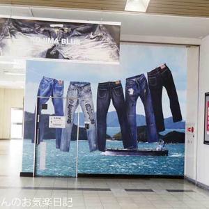 香川ヤドンマンホールの旅(43) 児島駅はジーンズだらけだぜ!