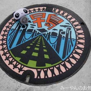 香川ヤドンマンホールの旅(54) 旅の最後に早島町マンホール&カードをGETだぜ!