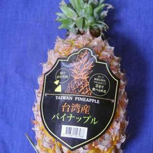 台湾産パイナップル食べてみました(*^-^*)