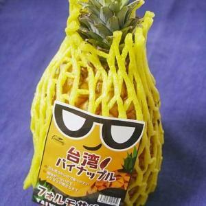 台湾パイナップル食べてみましたその2