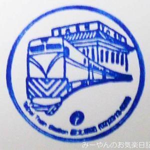 記念スタンプ押してみました! その34 台北車站旅游服務中心