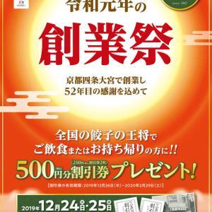 クリスマスは餃子の王将で500円割引券がもらえます。