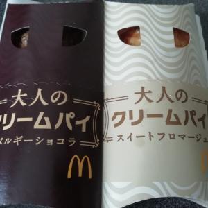 マクドナルドの大人のクリームパイは大人な味