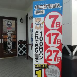7の付く日はお得、伊三郎製ぱん日田店