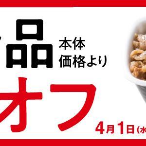 吉野家のテイクアウト牛丼、牛皿が全品15%OFF