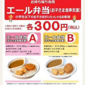 子供達の食事支援に、ココイチのエール弁当300円販売開始