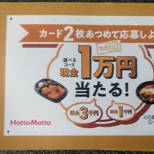 ほっともっとで現金1万円当たるキャンペーン