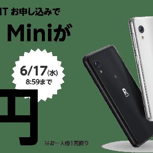 Rakuten Miniが1円。サブ機に超オススメです。