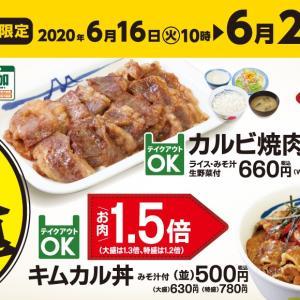 すき家、カルビ丼を全国販売開始。松屋はカルビ増量で対抗。