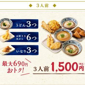丸亀製麺の『打ち立てセット』が超お得。最大920円お得。持ち帰りもできます。
