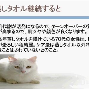 【美容】蒸しタオルでお肌ぷるぷる(ღˇᴗˇ)。o♡