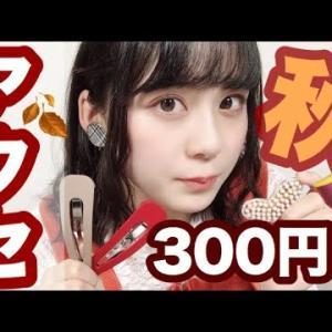 今季お気に入りアクセサリー3選!全部300円!ヘアアクセとイヤリング!