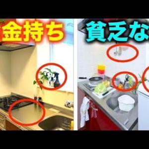【風水】お金持ちと貧乏な人のキッチンの違い5選
