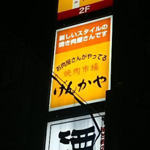 【おいしいのすゝめ】安くておいしい!焼肉市場げんかや 高田馬場店