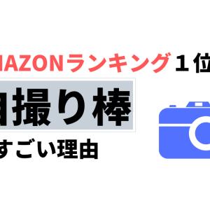 【Amazon】ランキング1位の自撮り棒がすごい理由