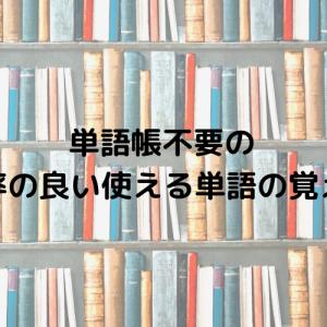 英単語帳は不要?楽しく英会話で使える単語を効率よく覚える方法