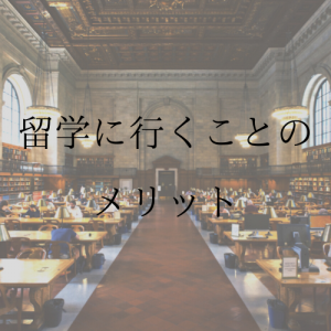 【留学生が語る】留学のメリット・成功の秘訣