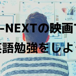 U-NEXTを使って英語勉強をしよう【まずはお試しで無料体験をしよう】