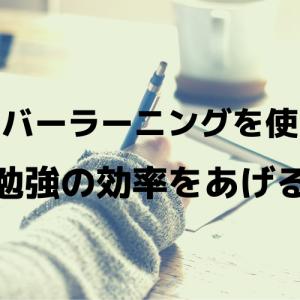 オーバーラーニングをして勉強の効率を上げよう【英語学習にも応用していく勉強法ほう】