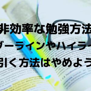【非効率な勉強方法①】アンダーラインやハイライトをする勉強方法
