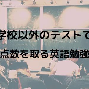 【英語勉強】   学校のテスト以外のテストの点数が低い人の特徴