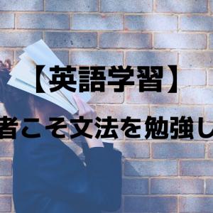 初心者は英語の文法を最初に勉強しよう