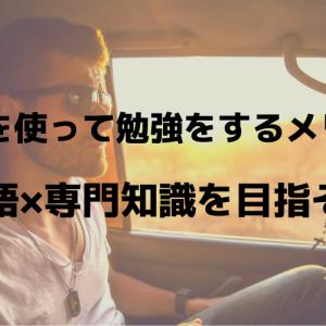 英語を使って勉強をするメリット 【英語×専門知識を目指そう】