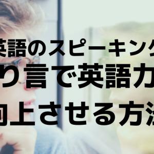 【英語のスピーキング】独り言で英語力を向上させる方法