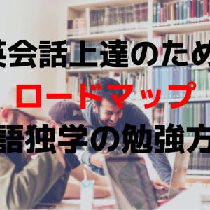 英語独学の勉強方法【英会話上達のためのロードマップ】