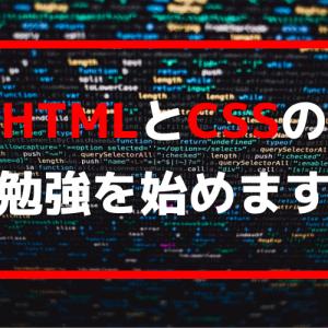 HTMLとCSSの勉強をはじめました!