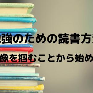 勉強のための読書方法【全体像を掴むことから始めよう】