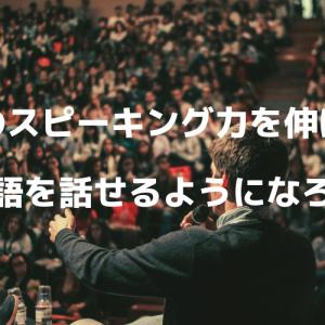 英語のスピーキング力を伸ばして英語を話せるようになろう