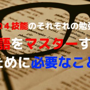 英語をマスターするために必要なこと【英語の4技能のそれぞれの勉強方法】